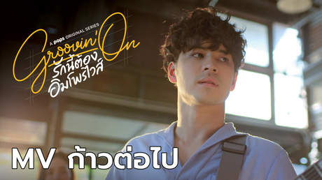 MV ก้าวต่อไป : เก้า-จิรายุ Ost. Groovin'On รักนี้ต้องอิมโพรไวส์