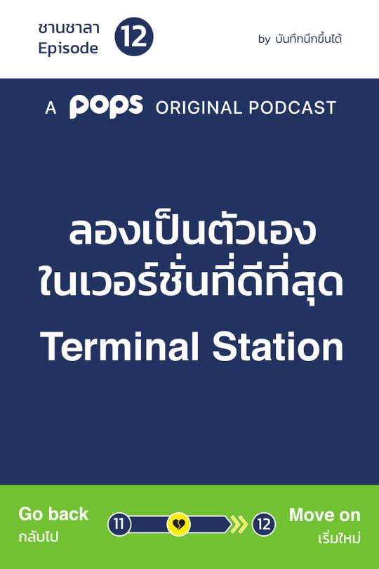 Pain Station | สถานีที่เจ็บ