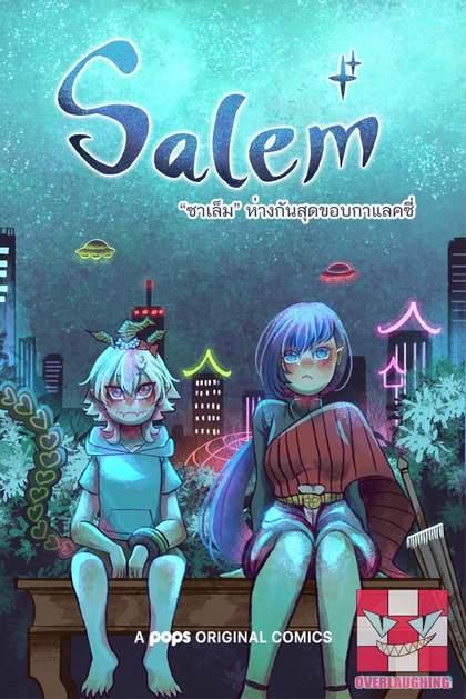ซาเล็ม ห่างกันสุดขอบกาแลคซี่   Salem