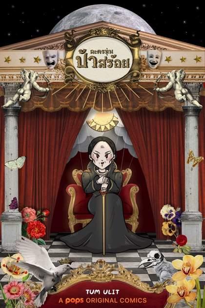 ละครหุ่นป้าสร้อย   The Puppet Theatre