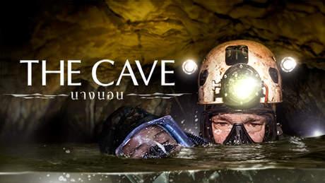 นางนอน | The Cave