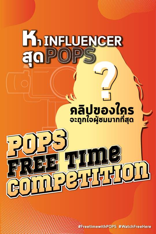 POPS Free Time Competition