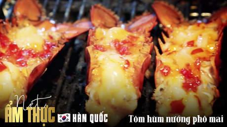 Nét ẩm thực Hàn Quốc: Tôm nướng phô mai