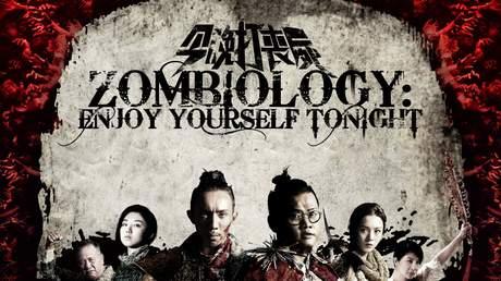อย่าให้ผีมากัด | Zombiology: Enjoy Yourself Tonight