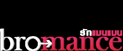 รักแมนแมน | Bromance